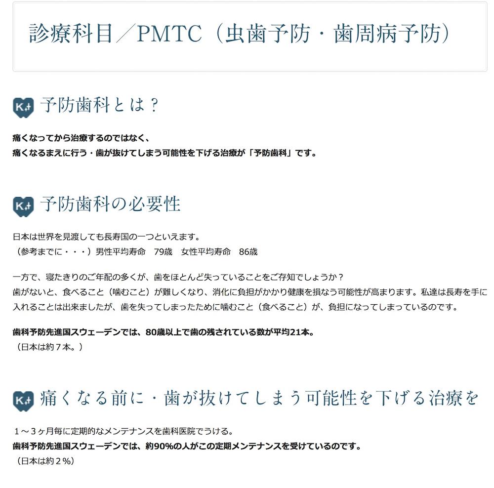 和歌山で予防歯科は、かわさきデンタル