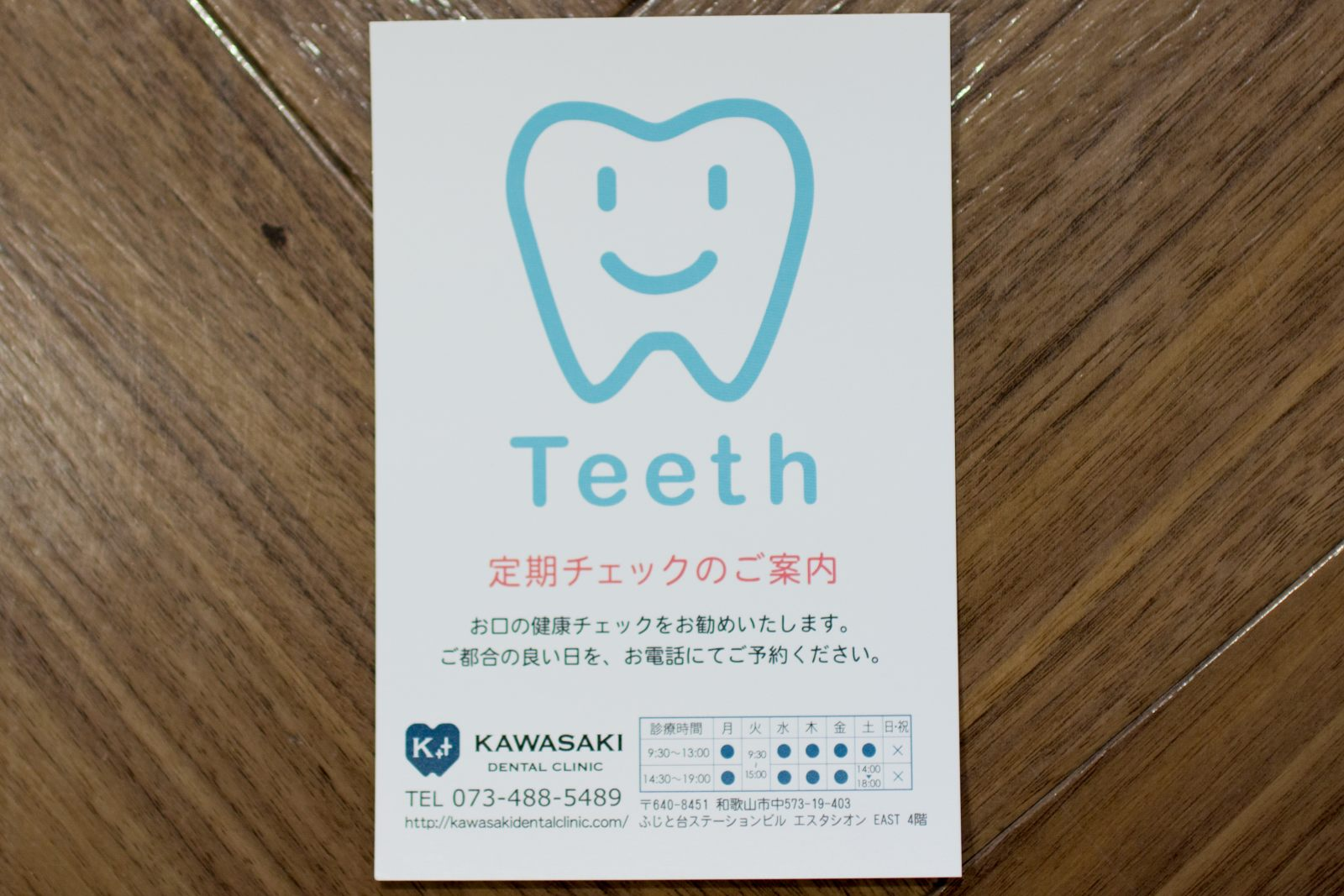 かわさきデンタルクリニックからお送りしている歯科検診のお知らせハガキ